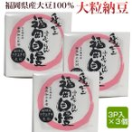 納豆 3パック入 身土不二 福岡自慢 福岡産大豆 大粒納豆