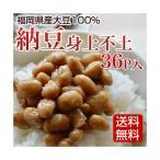 納豆 身土不二 福岡自慢 40g×36パック入  福岡産大豆 大粒納豆
