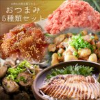 父の日 プレゼント おつまみセット 5点盛り 肉惣菜 惣菜 メッセージカード