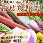おせち野菜セット 九州野菜15品 お餅6個付 九州産 おせち用野菜 ご予約品