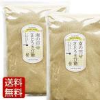 きび砂糖 無添加 無漂白2袋入 鹿児島県産  メール便 ポイント消化
