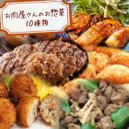 惣菜 お肉屋さんの惣菜 10種類セッ�