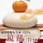 鏡餅  特大 3kg (1.5升)無添加 防腐剤不使用 葉付きみかん付 かがみ餅 福岡県産 ご予約品