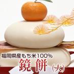 鏡餅  大 2kg (1升)無添加 防腐剤不使用 葉付きみかん付 かがみ餅 福岡県産 ご予約品