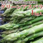 グリーンアスパラガス 1kg 佐賀産