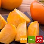 柿 富有柿 3kg 家庭用 2L 福岡産 ふゆう柿  かき  お歳暮 ギフト