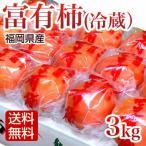 柿 3kg 秀品 富有柿 冷蔵柿 ふゆう柿 福岡産 バレンタイン ギフト