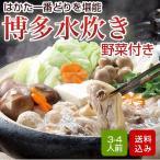 博多水炊きセット(4?6人分)