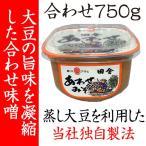 【FBSニュース5ちゃんで紹介!蒸大豆で大豆の旨味凝縮】合わせこうじ味噌【750g】