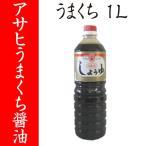 【福岡・柳川 アサヒ醸造】うまくち(濃口)醤油 1L