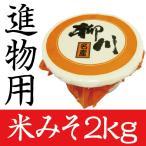 YA-13-R 進物用味噌2kg(米みそ)