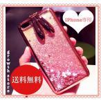 ショッピングラメ 液状の中でラメがキラキラ揺れる 可愛い ピンクウサギ 耳 iphoneX iphone6 iPhone6Splus iphone7 iPhone7plus iPhone8 iPhone8plus ケース カバー