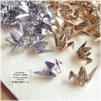 【10個】Craft Tamagoオリジナル 折り鶴の金属チャームパーツ 折り紙,和風,和柄,鶴,ツル【ハンドメイド/手作り/卸し/卸売り】
