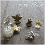【10個】Craft Tamago オリジナル ガラスドームキャップ 幸せの小鳥&天使の翼 ガラスドーム/ふた/フタ/蓋/キャップ【ハンドメイド/手作り/卸し