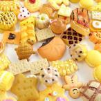 【約50g】デコパーツ福袋 スイーツ パン系ミックス 約20個前後  / 資材 素材 アクセサリー パーツ 材料 ハンドメイド 卸 問屋 手芸