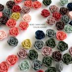 【約50g】カボションパーツ 薔薇  13*14mm 約70個前後  アンティークカラーアソート / 資材 素材 アクセサリー パーツ 材料 ハンドメイド 卸 問屋 手芸