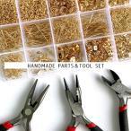 【1セット】 ハンドメイド金具&工具 手作りアクセサリースターターセット 金具15種と工具3種の合計18種♪【KC金】  資材/アクセサリーパーツ/手作り/材料/ハン