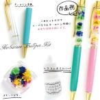 【1セット】ハーバリウムボールペン手作りキット 10色から選べる! 母の日にもオススメです♪ 資材/アクセサリーパーツ/手作り/材料/ハンドメイド/卸/手芸