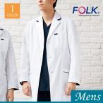 ドクター コート 男性 医療 白衣 看護 診察衣 制服 FOLK フォーク 1539P おしゃれ かっこいい 安い メンズ