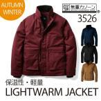 防寒 ライトウォームジャケット 軽い 作業服 アウター メンズ 藤和 3526 TS Design
