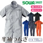 ツナギ 作業服 おしゃれ つなぎ メンズ かっこいい 半袖 桑和 39017