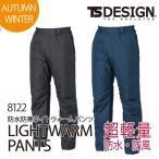 防寒 防水 防風 ライトウォームパンツ 軽い 作業服 ズボン メンズ 藤和 8122 TS Design