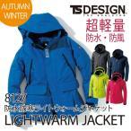 防寒 防水 防風 ライトウォームジャケット 軽い 作業服 アウター 藤和 8127 TS Design