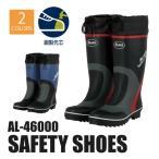 安全靴 長靴 作業用 鋼製先芯 靴底鉄板 メンズ コーコス AL-46000 CO-COS