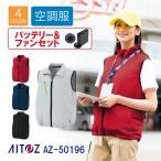 空調服 フルセット バッテリー ファン ジャケット ベスト AITOZ AZ-50196