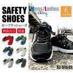 安全靴 シューズ スニーカー かっこいい おしゃれ メンズ レディース アイトス AZ-51649 AITOZ 男性 女性