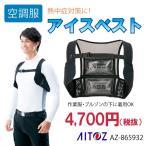 アイスベスト 作業服 保冷 涼しい アイトス AZ-865932 AITOZ 男性 女性