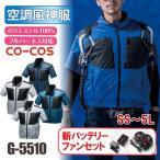 空調服 フルセット ファン バッテリー 半袖 風神服メンズ レディース おしゃれ コーコス G-5510 CO-COS