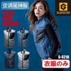 空調服 ベスト 風神服 服のみ メンズ レディース おしゃれ かっこいい コーコス G-6219 CO-COS