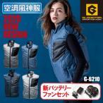 空調服 フルセット ファン バッテリー ベスト 風神服 メンズ レディース おしゃれ コーコス G-6219 CO-COS