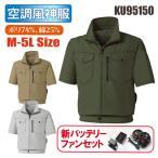 空調服 半袖 フルセット ファン バッテリー 2020 風神服 サンエス KU95150 SUN-S