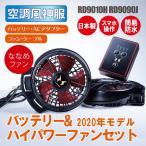 空調服 ファン バッテリー セット ななめファン 2020年モデル 風神服 サンエス RD9010H RD9090J SUN-S
