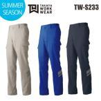 作業服 カーゴパンツ ズボン 夏用 大きいサイズ 脇ゴム 反射材 メンズ レディス 日本製素材 TW-S233