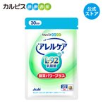 アレルケア L-92乳酸菌 サプリメント (公式)  甜茶パワープラス 90粒パウチ 乳酸菌 L92 l92 カルピス 健康通販 アレルゲンフリー (27品目)