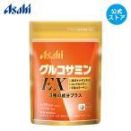 グルコサミンEX 3種の成分プラス (公式)アサヒの健康通販(5000円以上 送料無料)