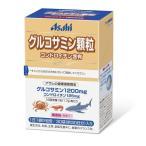 グルコサミン顆粒 コンドロイチン含有(公式)アサヒの健康通販(5000円以上 送料無料)