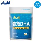 青魚 DHA EPA・α-リノレン酸プラス  (公式)アサヒの健康通販(5000円以上 送料無料)必須脂肪酸 サプリメント