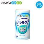 アレルケア 乳酸菌 (公式) 飲料タイプ 125ml×30本 L-92乳酸菌 L92 l92 カルピス 健康通販 ドリンク サプリメント