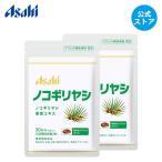 ノコギリヤシ 2個セット (公式)アサヒの健康通販(5000円以上 送料無料)