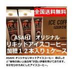 【あすつく】全国送料無料 加糖 甘さひかえめ オリジナルリキッドアイスコーヒー 1000ml 12本 1ケース|アイスコーヒー 紙パック ストレート おすすめ 業務用