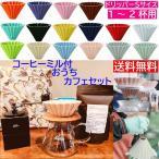 箱付 ORIGAMI オリガミドリッパー Mサイズ ターコイズ 2から4人用| 珈琲 陶器 磁器 日本製 美濃焼 ケーアイおりがみ 02