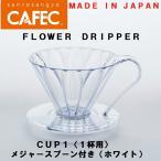 三洋産業 樹脂製円すいフラワードリッパー PFD-1 cup1〈1杯用〉メジャースプーン付き(ホワイト)CAFEC カフェク