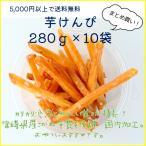 芋けんぴ 宮崎県産(巾着袋)まとめ買い用 280g×10袋