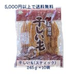干しいも 中国産(平袋)(スティックタイプ)まとめ買い用 260g×10袋
