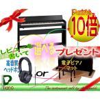 設置・送料無料/ F140R-CB(黒木目調)/ローランドデジタルピアノ(電子ピアノ)/高音質ヘッドフォンorマット