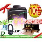 設置・送料無料/HP603-CRS(クラシックローズウッド調)/ローランドデジタルピアノ(電子ピアノ)/高音質ヘッドフォンorマット